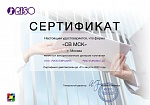 Сертификат Riso